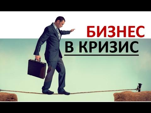 Узнайте,  как начать свой бизнес, который приносит деньги даже в кризис